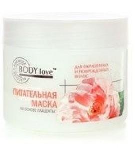 BODY LOVE Питательная маска для окрашенных и поврежденных волос на основе плаценты, 300 мл